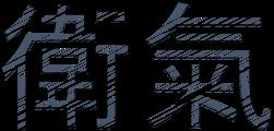 idéogramme pour yi jing